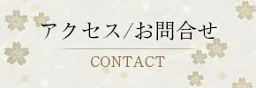 アクアス/お問い合わせ